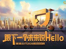 滴滴2018校园招聘H5[跟下一个未来说hello!]