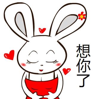 兔动漫微信人物第七辑|表情网络|动画|兔表情-爱你表情匪匪匪匪包图片