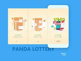 APP | Panda Lottery B端