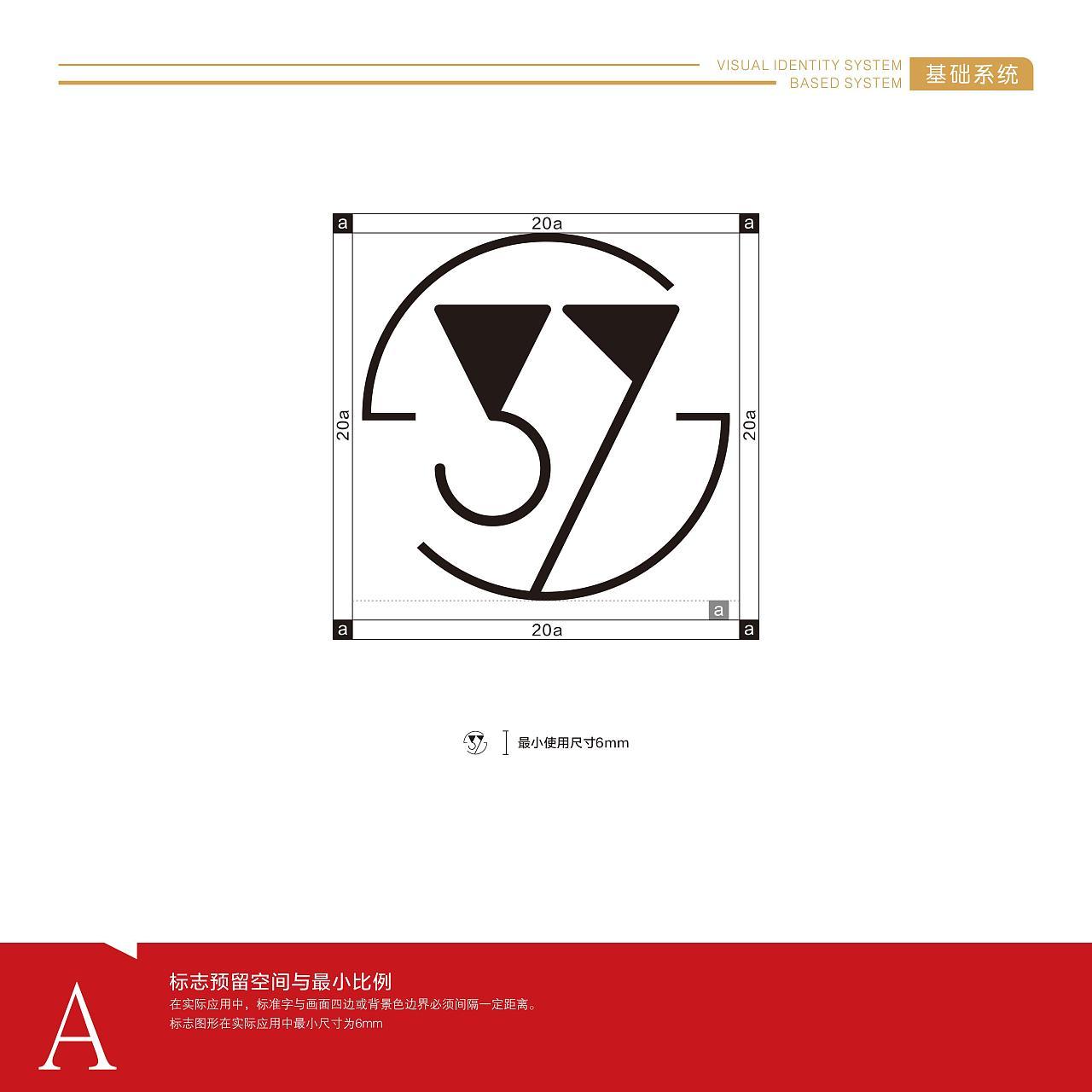 《37度半》昆明手绘饮品品牌vi包装设计