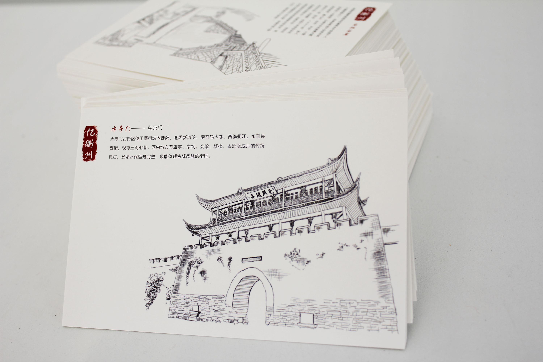 忆衢州系列手绘明信片