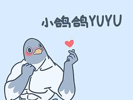 表情包设计-小鸽鸽YUYU