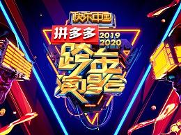 2020湖南卫视跨年演唱会总片头