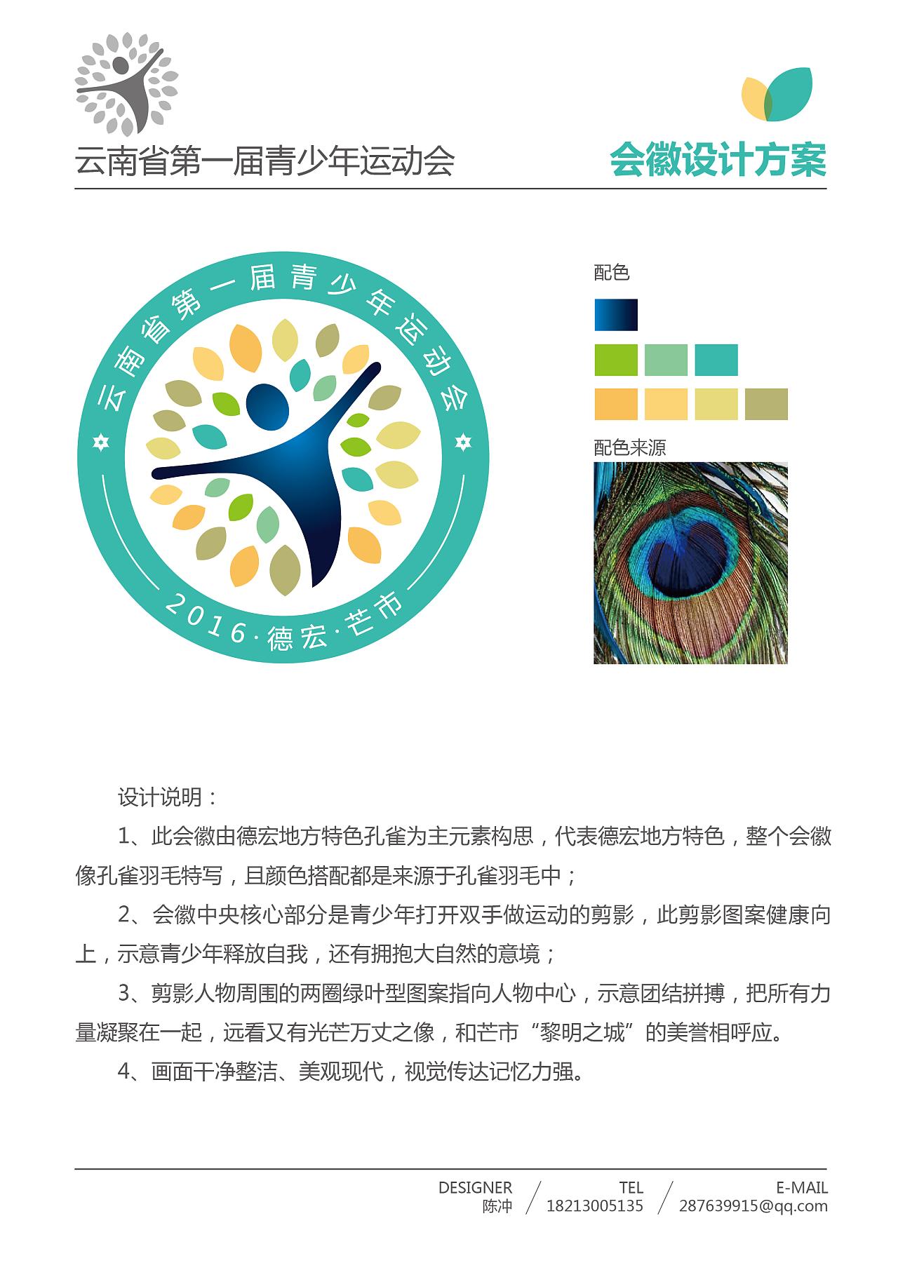 云南省第一届青少年运动会logo设计图片