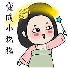 贱兮兮的东海娘娘动态又来啦信可爱表情表情搞笑图片微大全包小孩图片