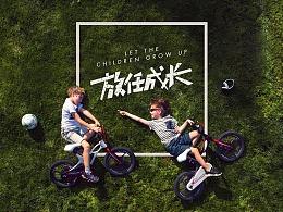 royalbaby儿童自行车品牌新视觉
