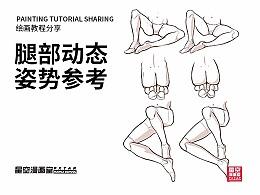 教你如何画好漫画教程101 - 腿部姿势参考