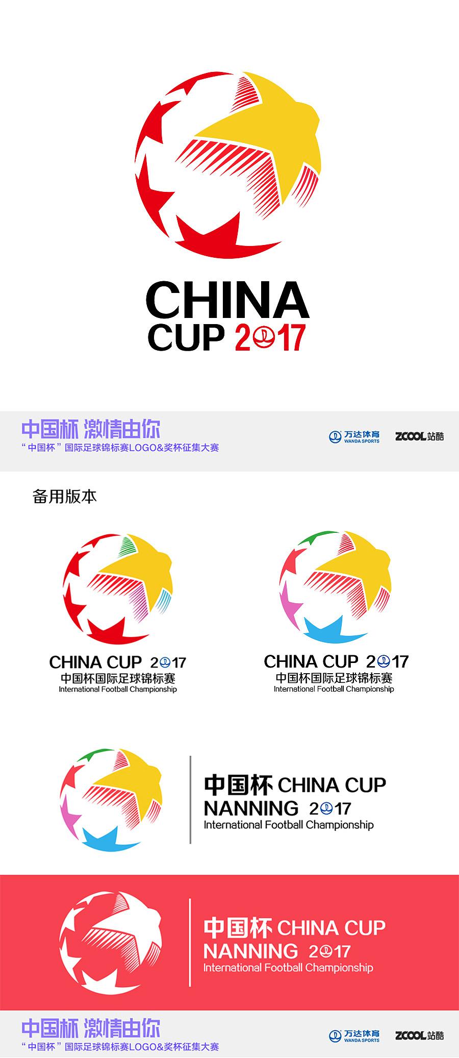 中国杯logo设计方案图片