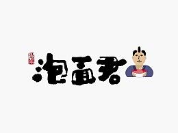 字体澳门永利娱乐场平台-书法呈现