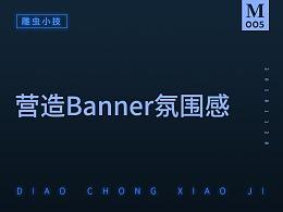 【雕虫小技】如何营造banner的氛围感