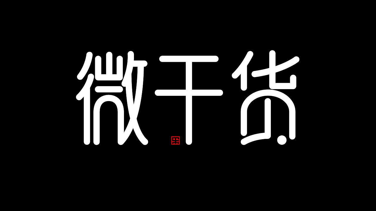 微�y`a�c!yb�9�.�(j9��yb�9�yf_60秒快读,微干货,滑屏营销 字体设计方案