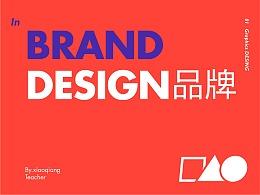 2018品牌设计,实战项目合集