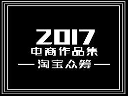 2017作品整理—淘宝众筹