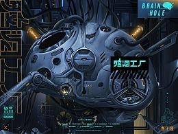 #脑洞工厂#——鼠年钻脑洞