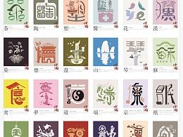 中国传统文化简称创意字体设计