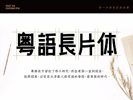 字体设计 | 粤语长片体复古怀旧黑繁古体创作海报画报