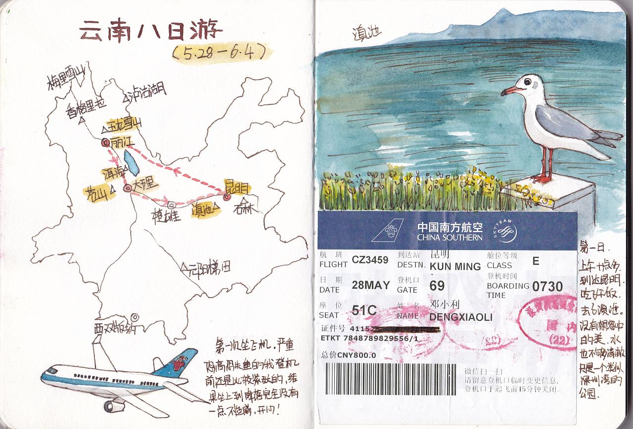 【旅行手绘】云南丽江大理八日游