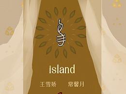 #2020青春答卷#  《岛 Island》
