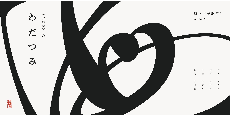 石英|不规则美|二零壹八年我的别墅世界字体设计图图片