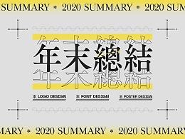 2020年末平面总结(上)