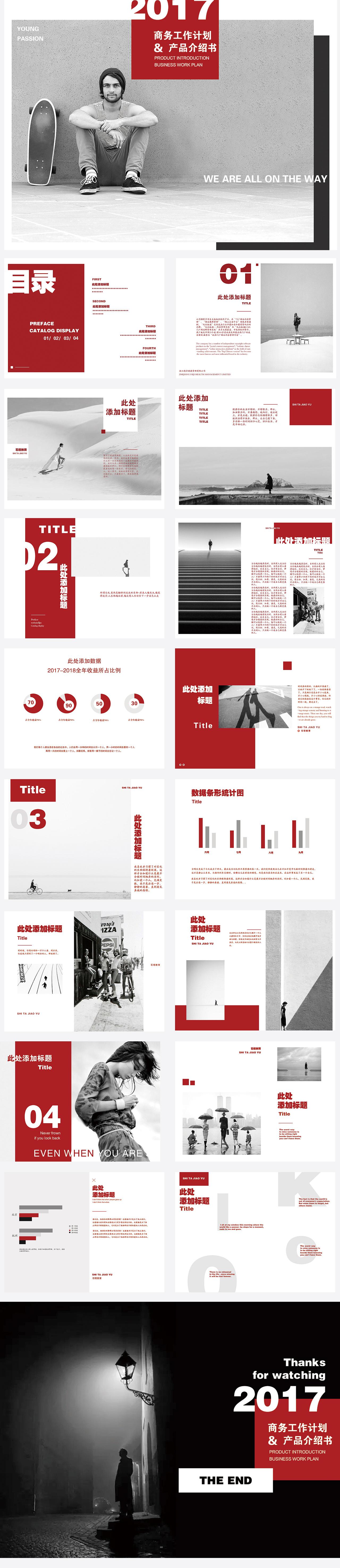 ppt版式设计图片