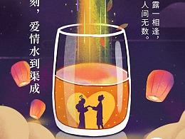 七夕节日插画海报
