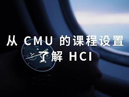 从 CMU 的课程设置了解 HCI
