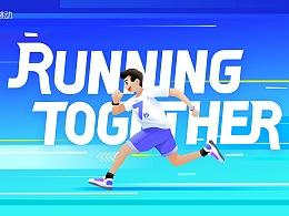 Running Together字节跳动7周年庆典周边设计