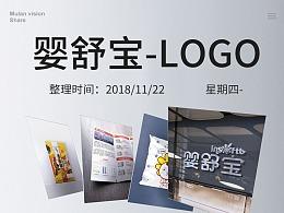 2018婴舒宝logo升级平面设计作品