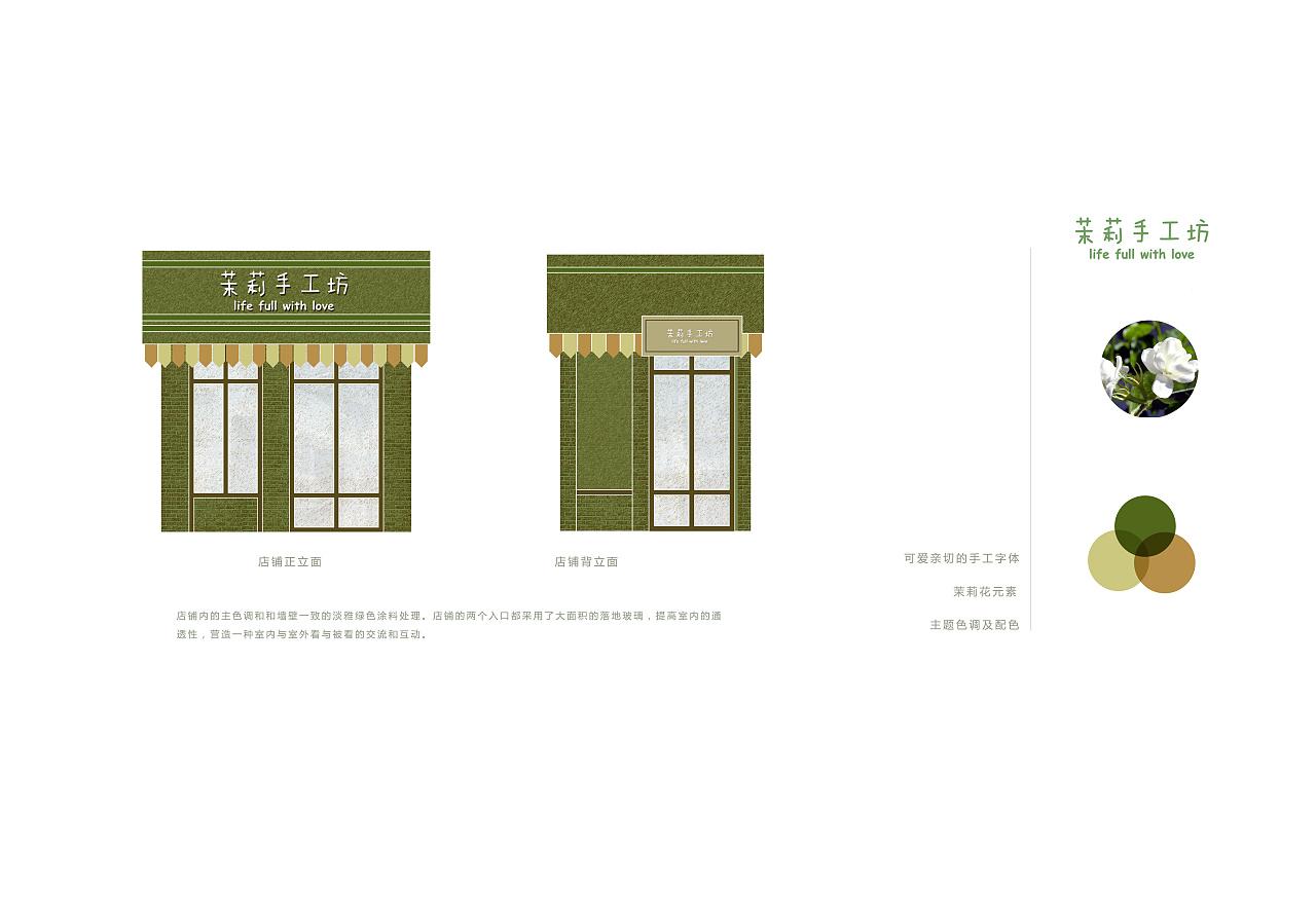 VI设计 咖啡店甜品手工坊室内设计图片