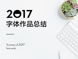 2017 字体设计总结