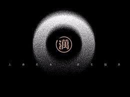 洋墨分享 | 一期一稿:澫茶视觉设计(2)