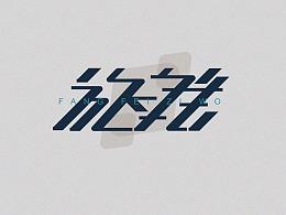 2018字體設計(1月集)