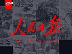 人民日报国际版-海报