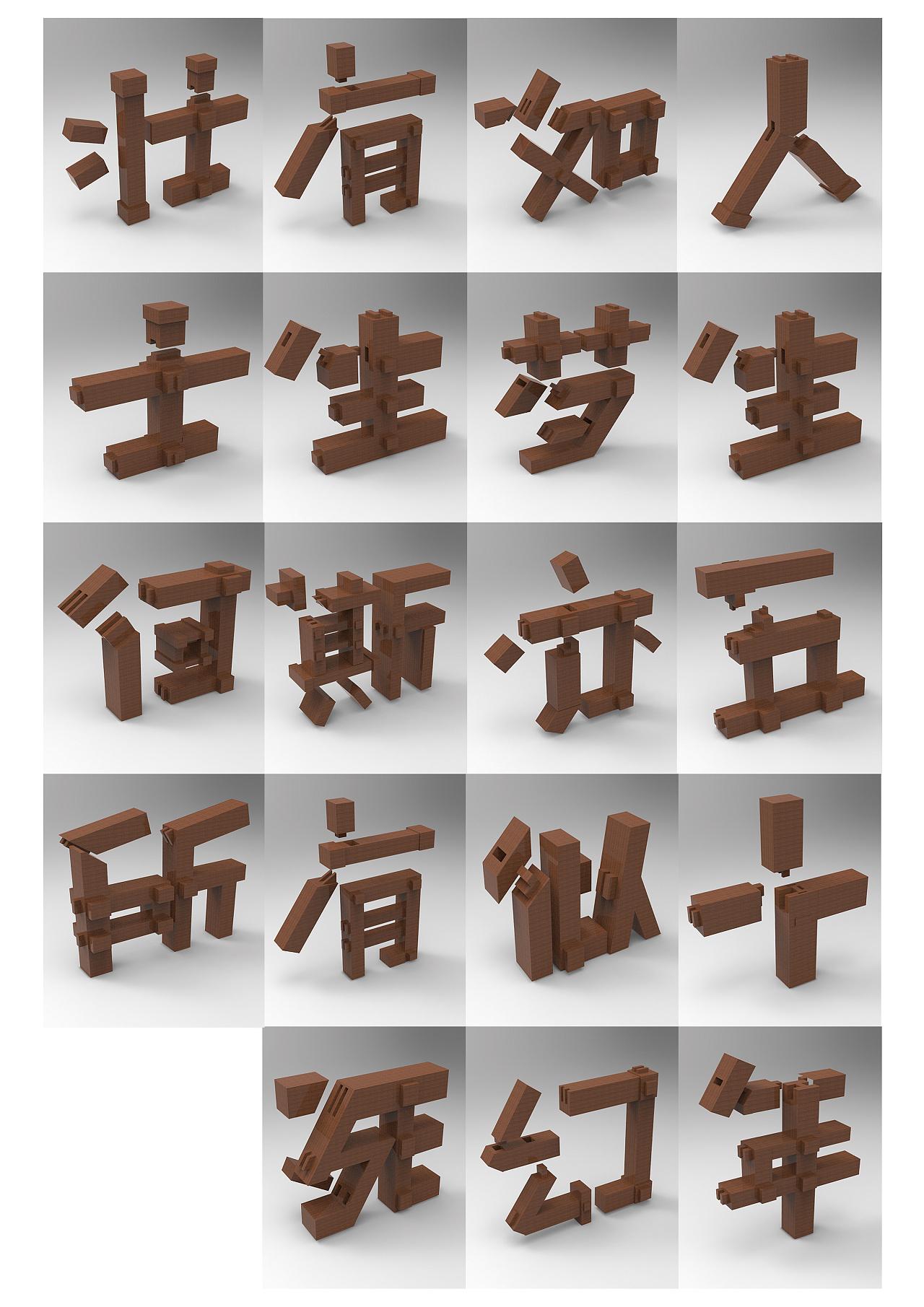 中国传统的榫卯结构融合进现代的字体设计 推荐