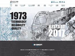 日本网页设计