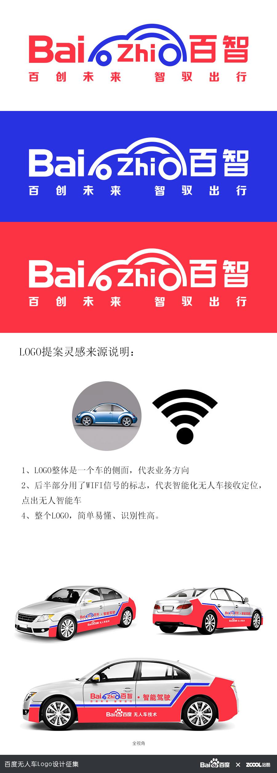 百度无人驾驶汽车logo-人·车·科技(四)|标志|平面