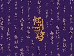 为【临川四梦】中国风 包装插画设计