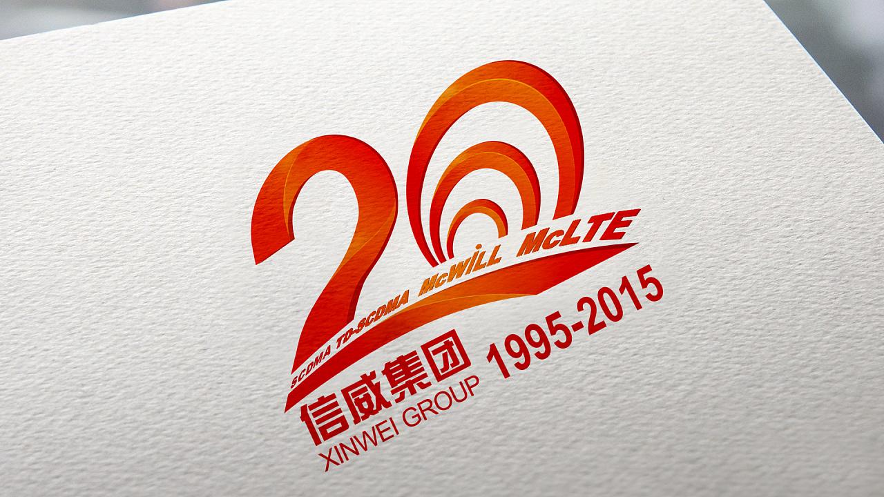 信威集团20周logo图片