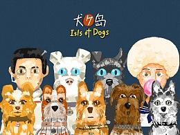 # 犬之岛 # 一些狗子的合集 ipadpro