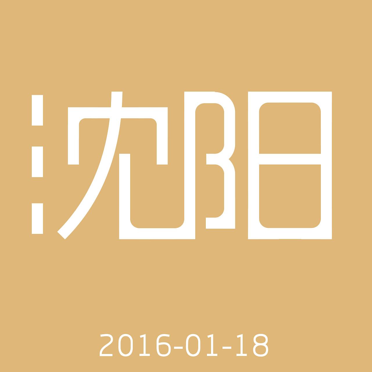 沈阳-字体设计|平面|字体/字形|a土豆 - 原创作品