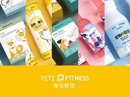 宠物食品包装-食佳鲜宠食品系列包装设计