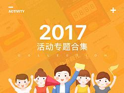 2017年活动专题合集
