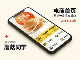 易美佳旗舰店日常首页/烘焙食品/手撕面包/简约首页