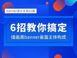 6招教你搞定插画类banner画面主体元素构成!