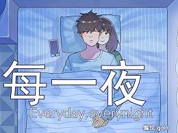 【短篇】每一夜(2013)