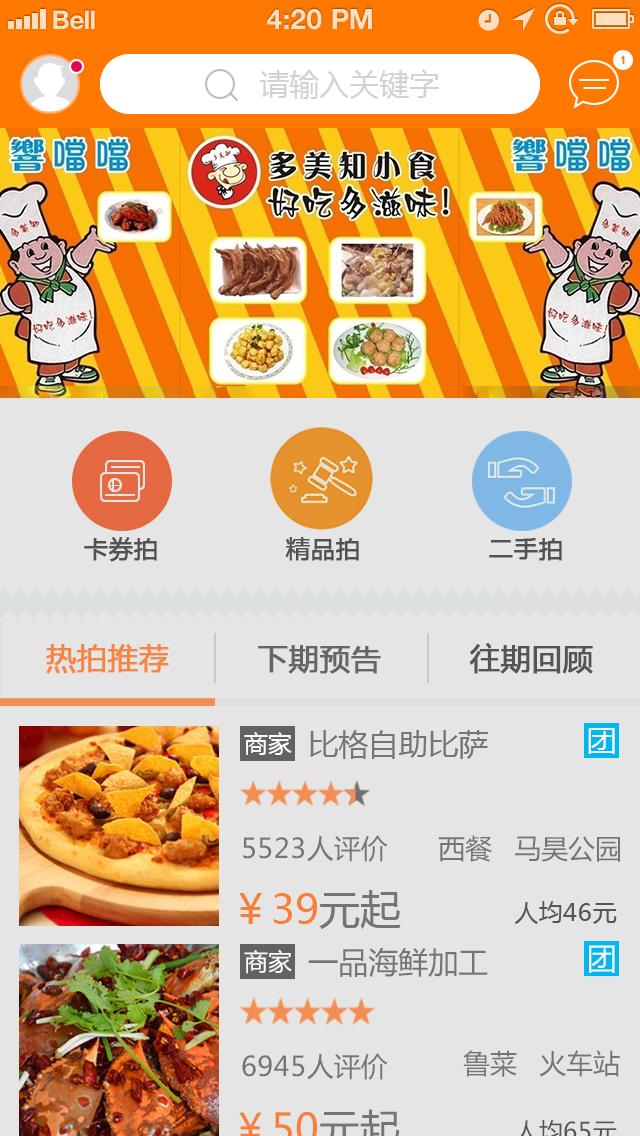 美食app设计图