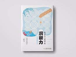 洞察力封面设计从飞机稿到完成稿