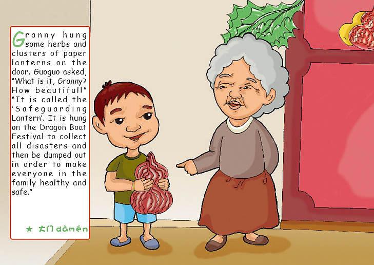 端午节儿童画报