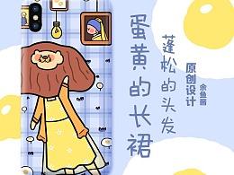 蛋黄的长裙